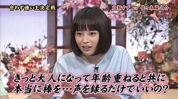 広瀬すず 発言「きっと・・・」.jpg
